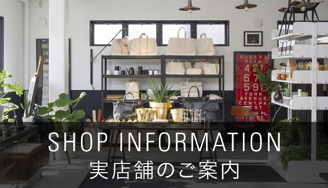 GENERAL SUPPLY実店舗のご案内