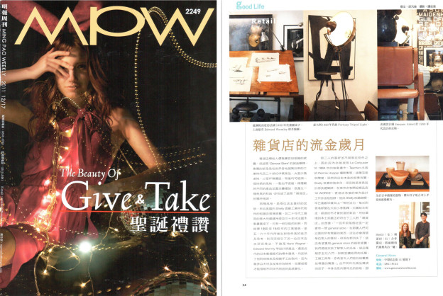 Ming Pao Weekly 2011-Dec