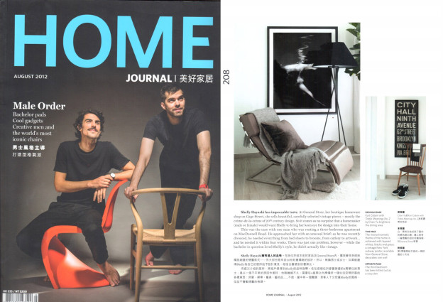 Home Journal 2012-Aug