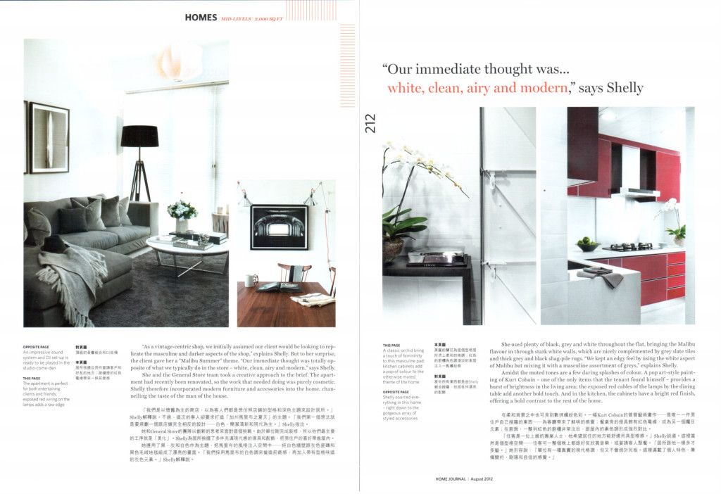 2012Aug_HomeJournal4