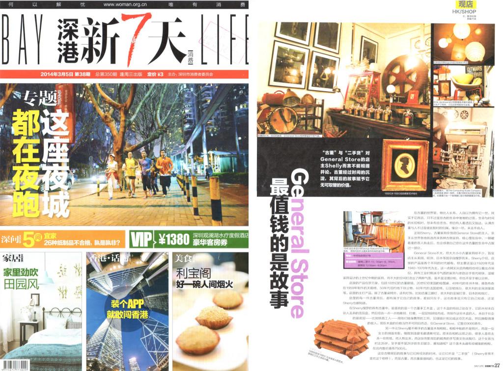 2014 Mar Bay Life Mag