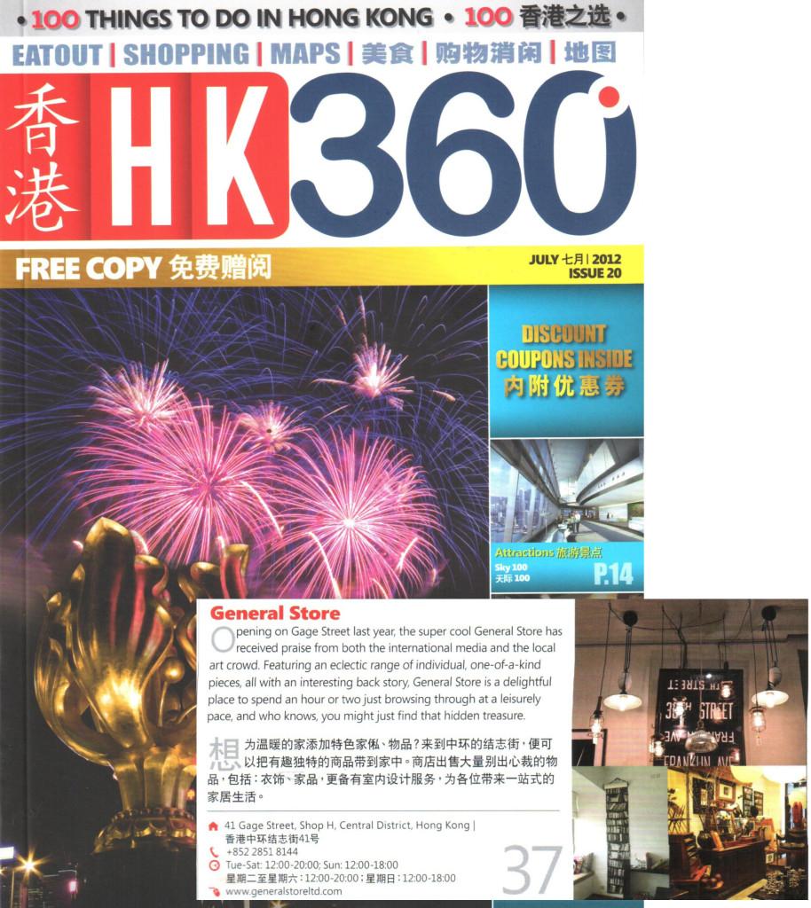 HK360 - July 2012