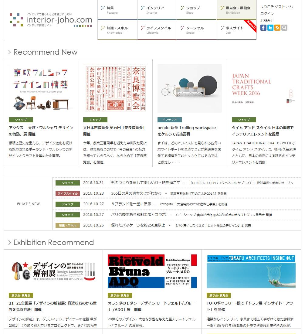 インテリア情報サイト