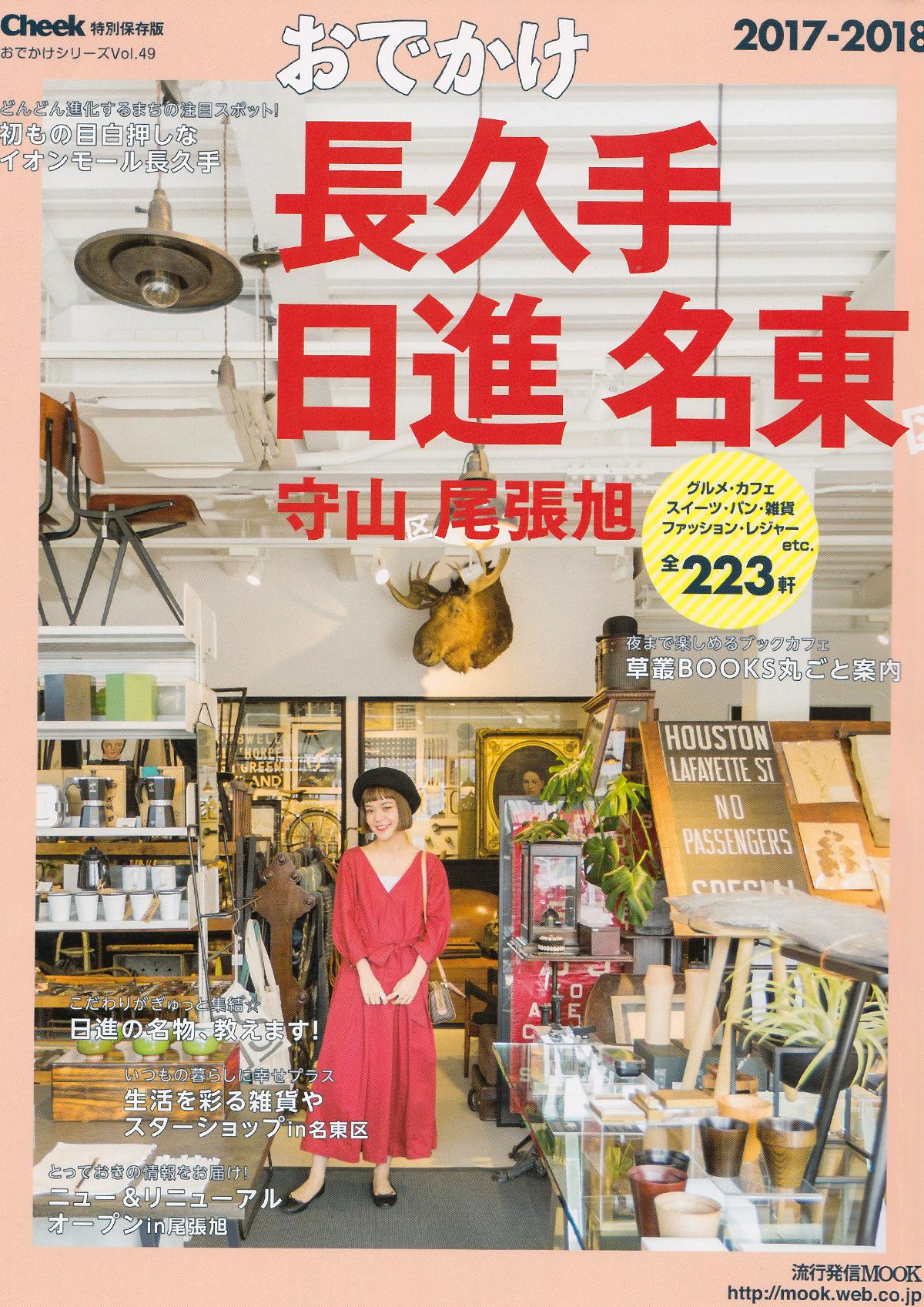 おでかけシリーズ Vol.49  長久手・日進・名刀区・守山区・尾張旭 2017・2018