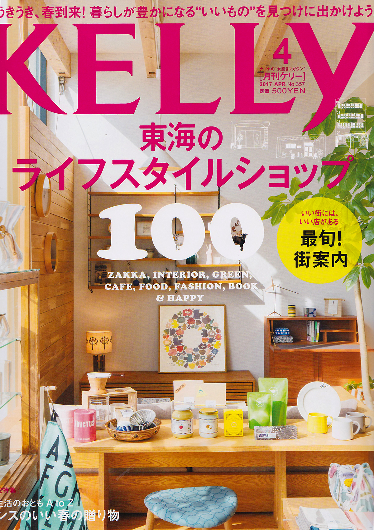 KELLY 2017 APR NO.357