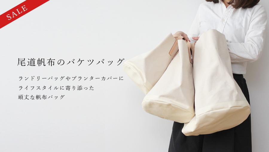 尾道帆布のバケツバッグ GENERAL SUPPLY
