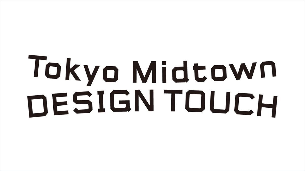 Tokyo Midtown DESIGN TOUCH 2018