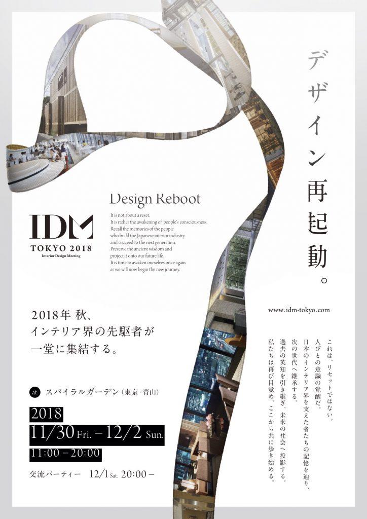 インテリアデザイン業界にいる方必見!11月に開催されるイベント