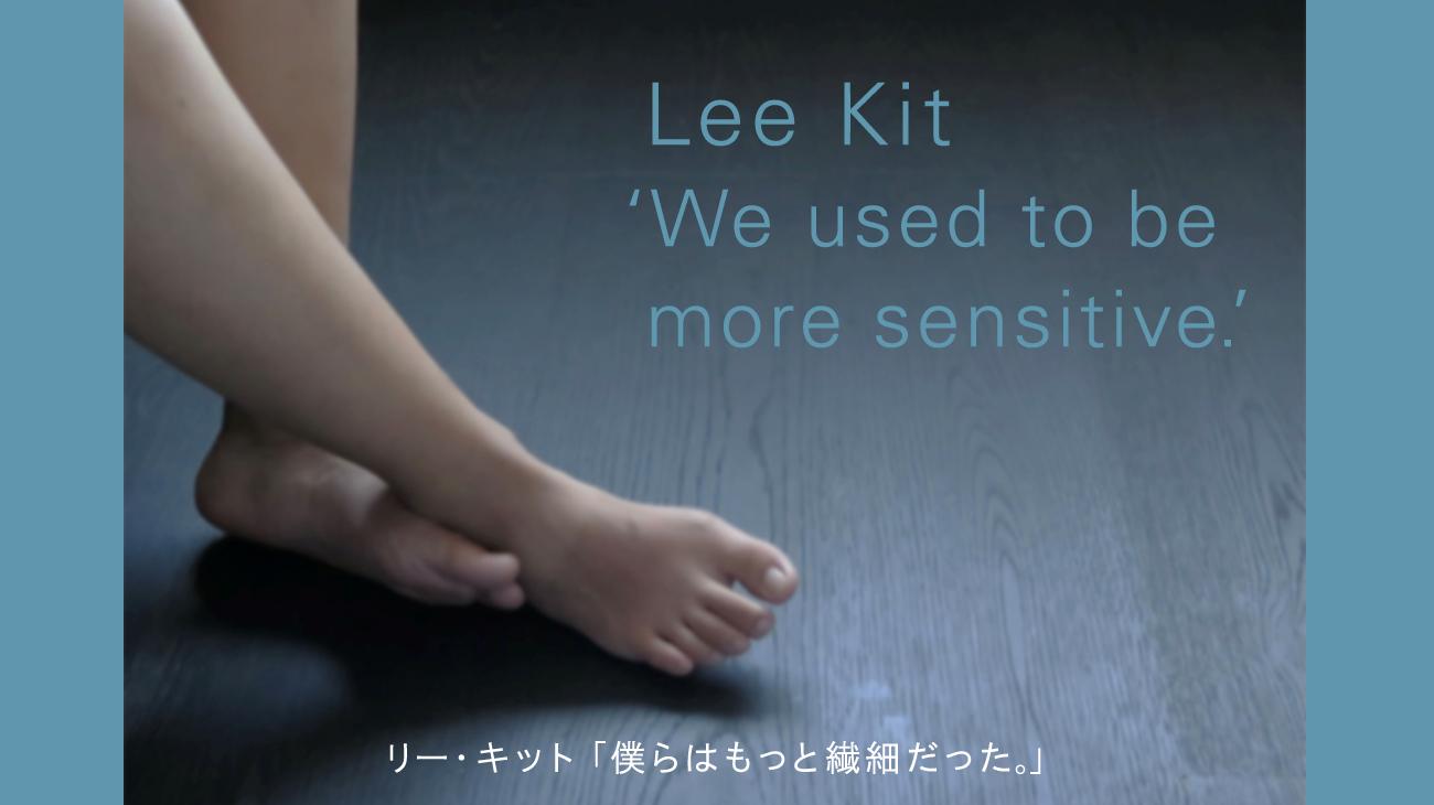 リー・キット「僕らはもっと繊細だった。」|原美術館