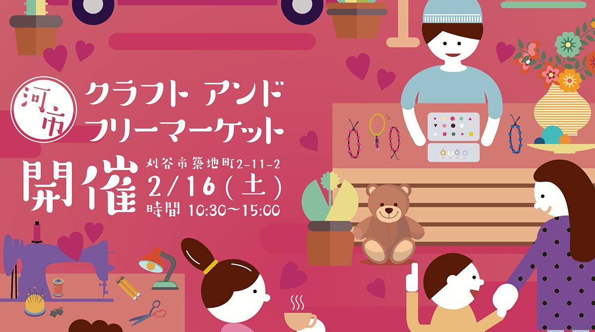 2月に行われる愛知県内の<br>クラフト市やイベント3選