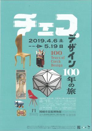 4月に行われる愛知県から行ける東海圏内のクラフト市やイベント3選